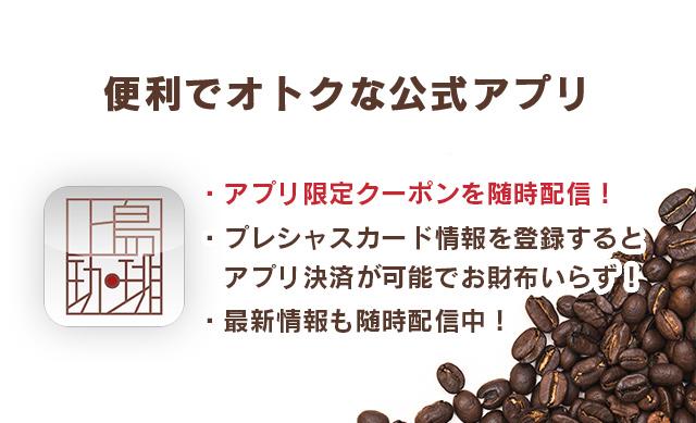 上島 珈琲 クーポン